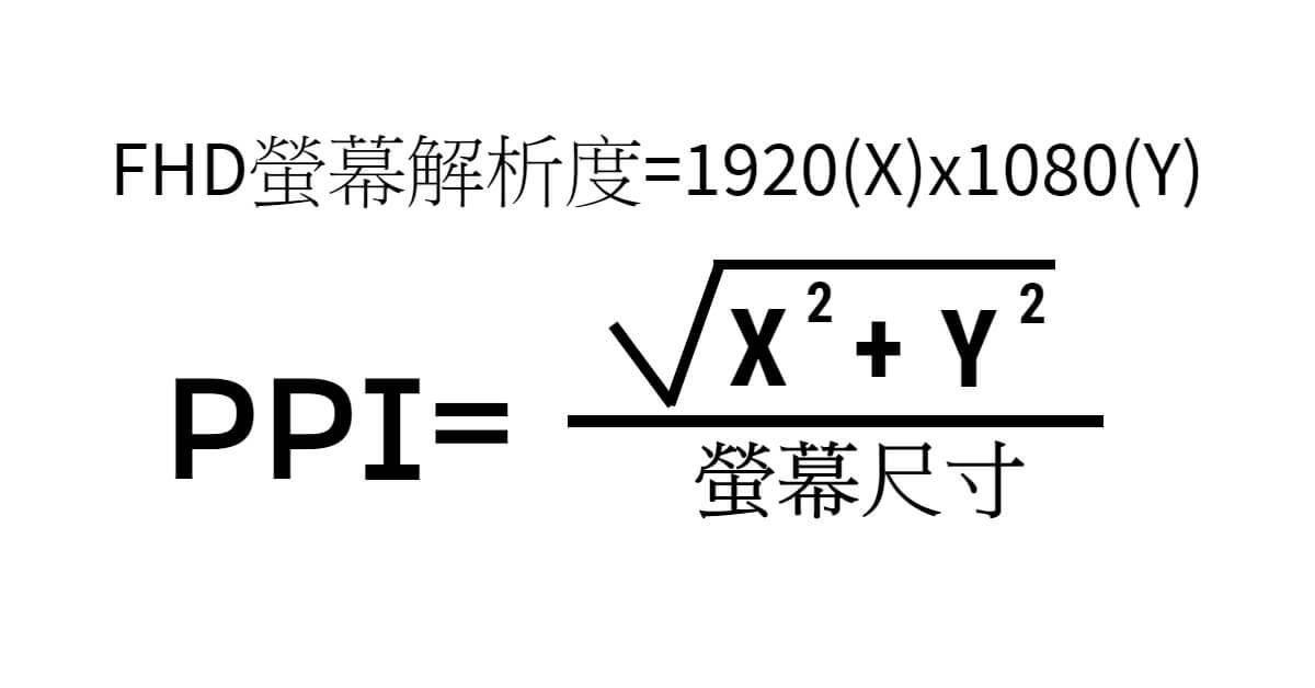 PPI計算方法